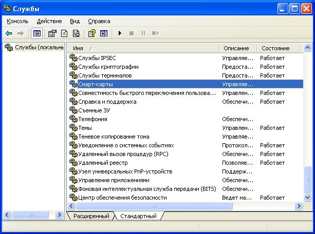 Окно со списком служб Windows